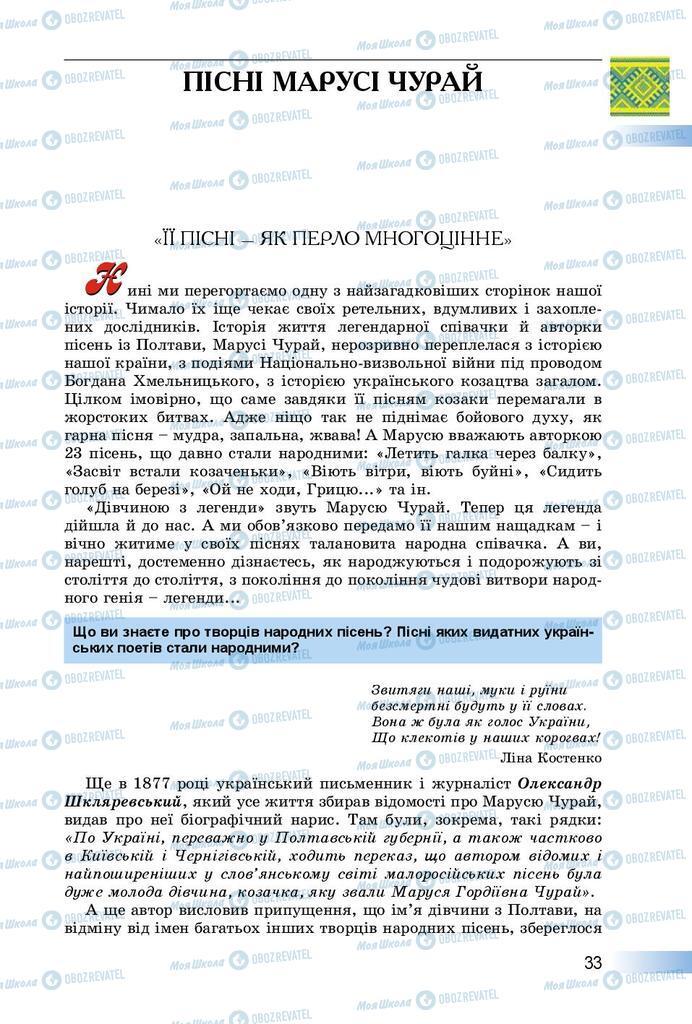 Підручники Українська література 8 клас сторінка  33