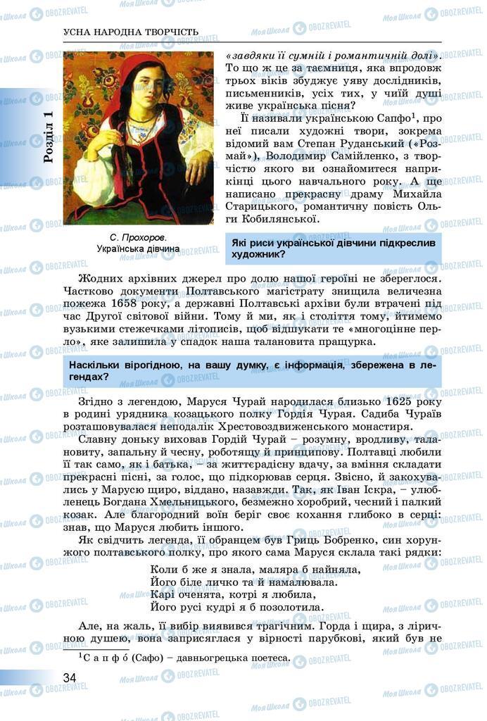 Учебники Укр лит 8 класс страница  34