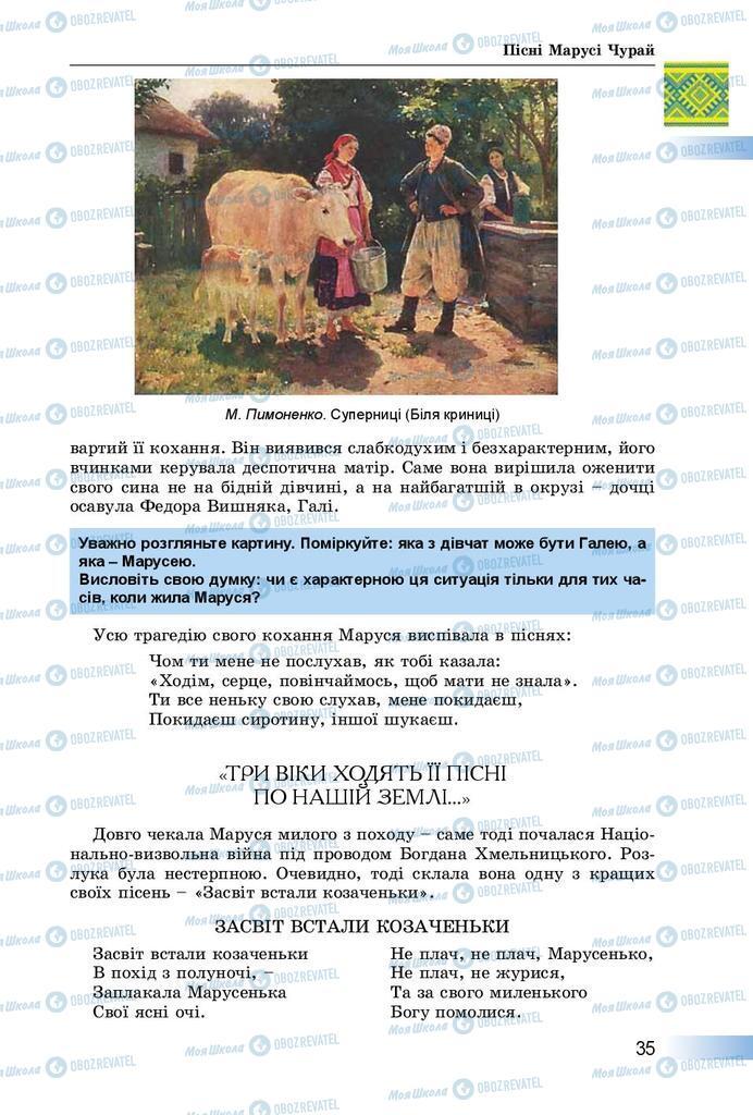 Учебники Укр лит 8 класс страница  35