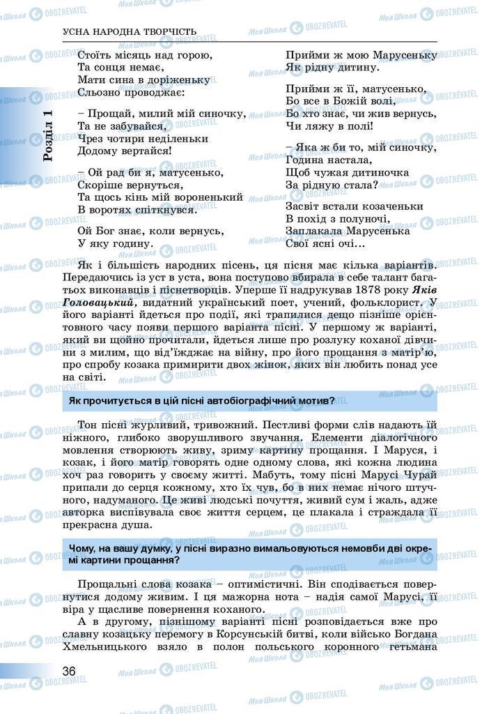 Учебники Укр лит 8 класс страница  36