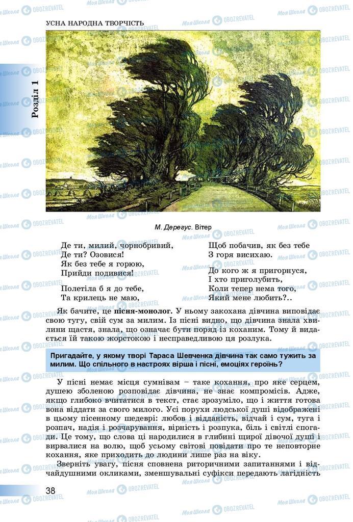 Підручники Українська література 8 клас сторінка  38