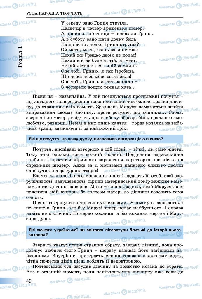 Учебники Укр лит 8 класс страница  40