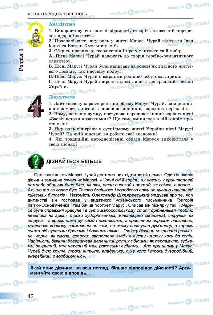 Учебники Укр лит 8 класс страница  42