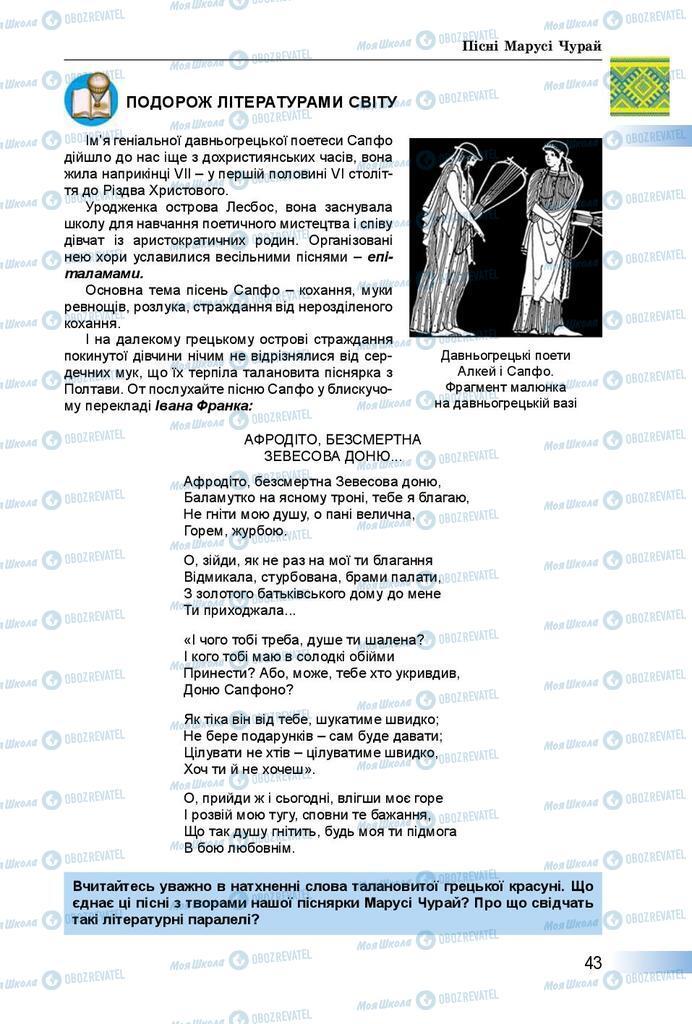 Учебники Укр лит 8 класс страница  43