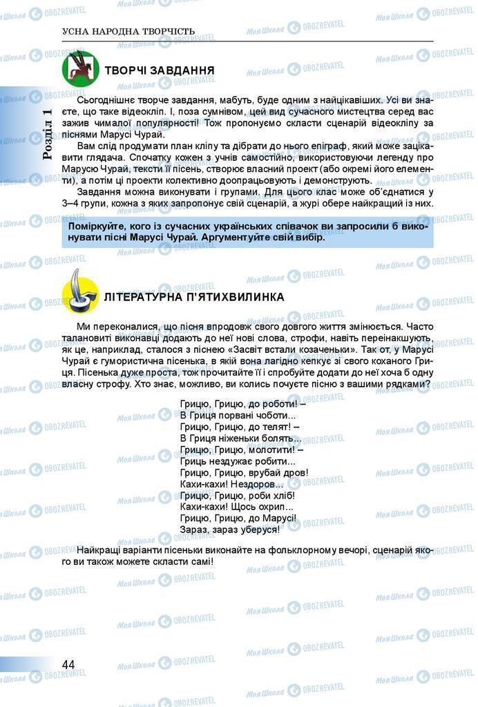 Учебники Укр лит 8 класс страница  44