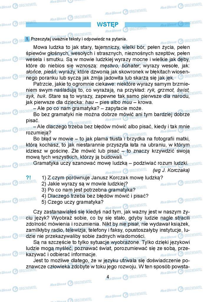 Підручники Польська мова 5 клас сторінка  4