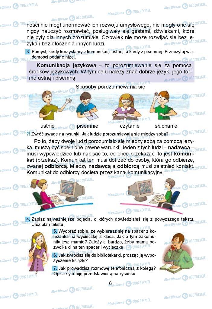 Учебники Польский язык 5 класс страница  6