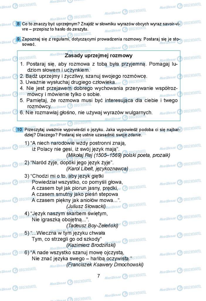 Учебники Польский язык 5 класс страница 7