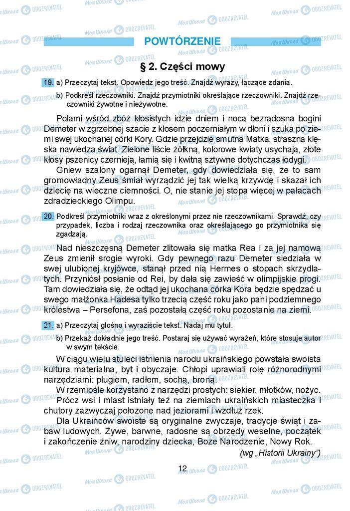Учебники Польский язык 5 класс страница  12