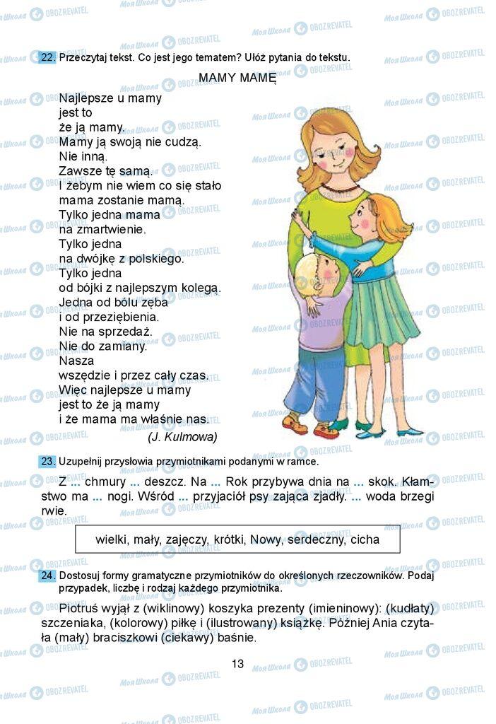 Учебники Польский язык 5 класс страница  13