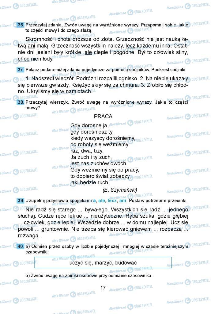 Учебники Польский язык 5 класс страница 17
