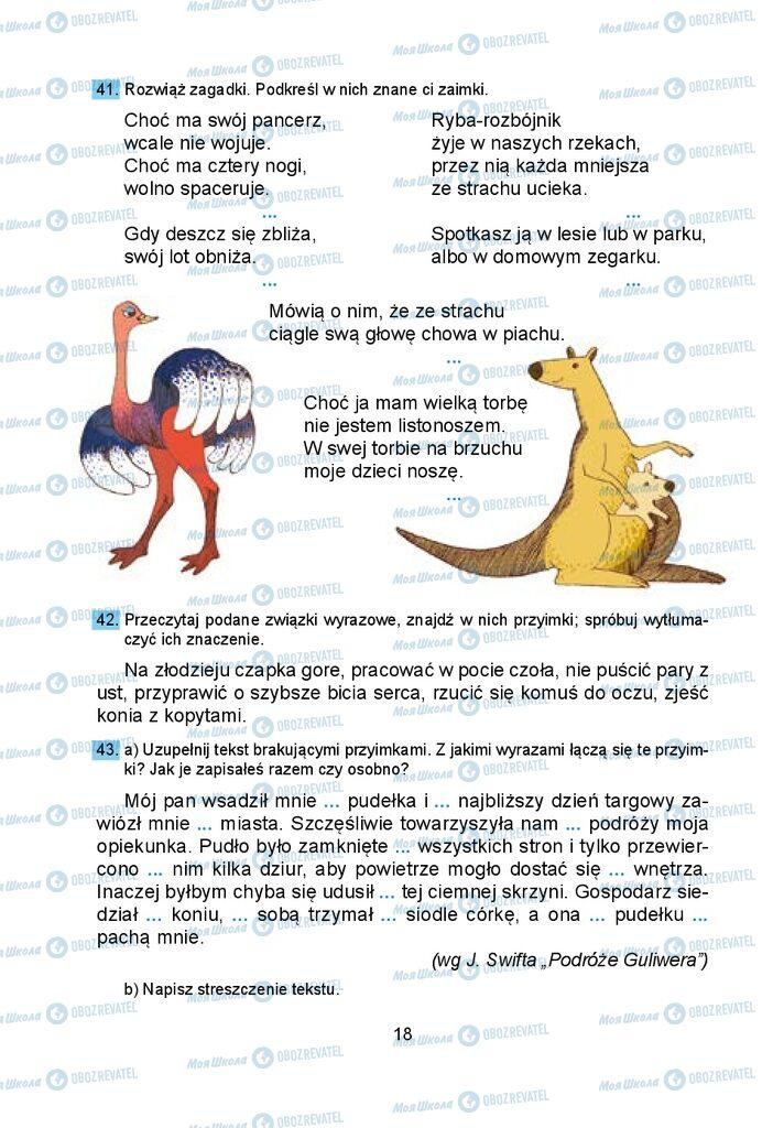 Учебники Польский язык 5 класс страница 18