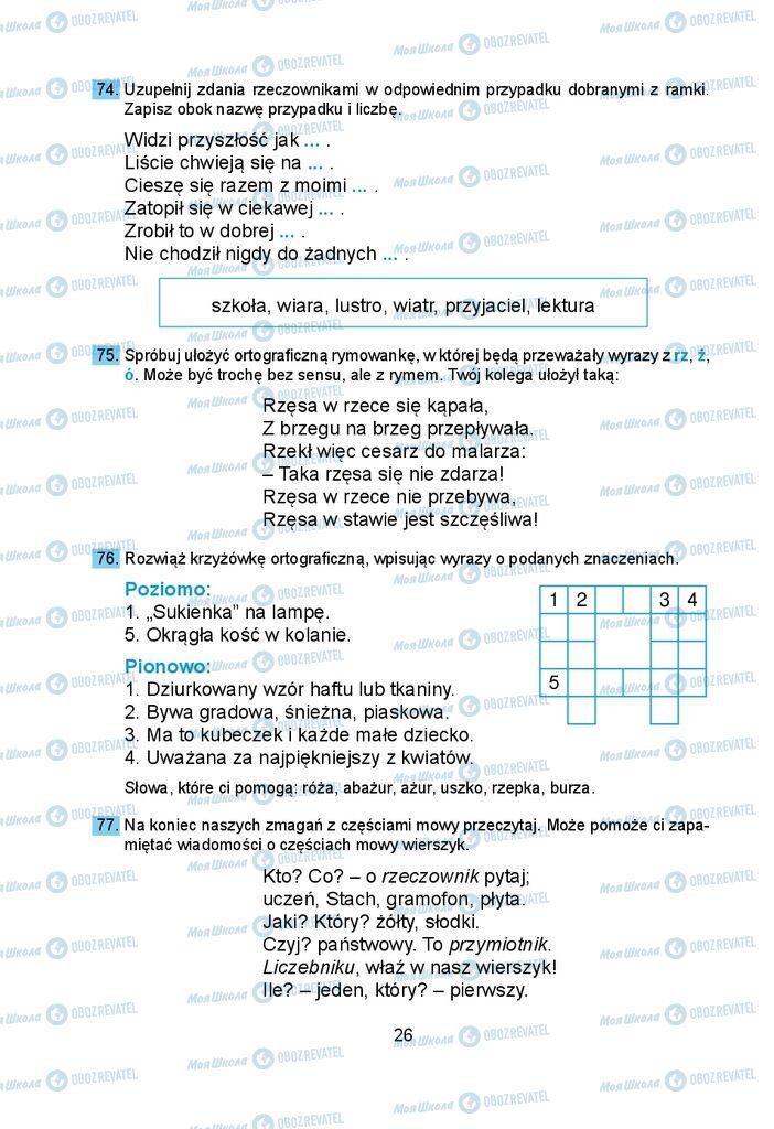 Учебники Польский язык 5 класс страница 26