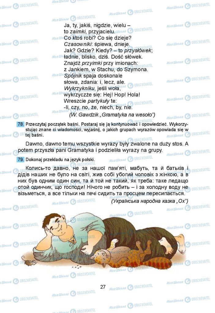 Учебники Польский язык 5 класс страница 27