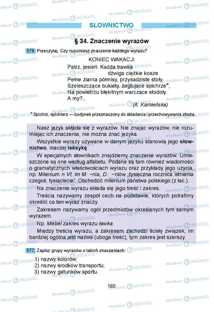 Учебники Польский язык 5 класс страница  160