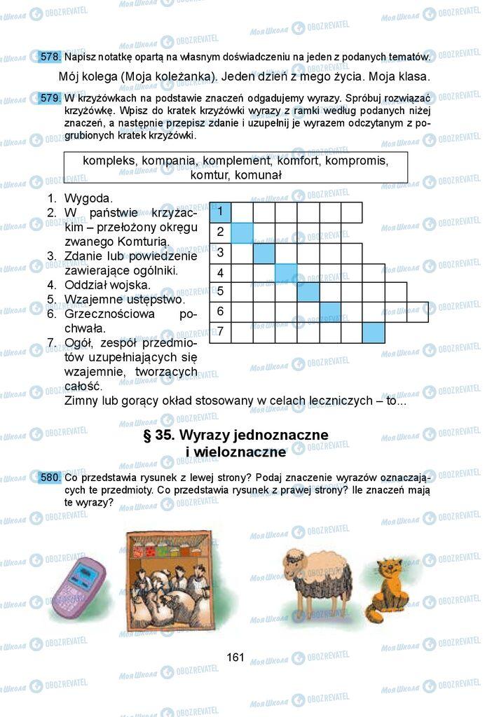 Учебники Польский язык 5 класс страница  161