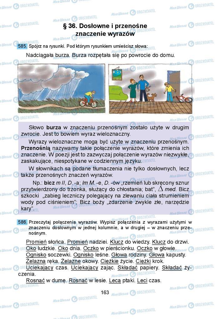 Учебники Польский язык 5 класс страница 163