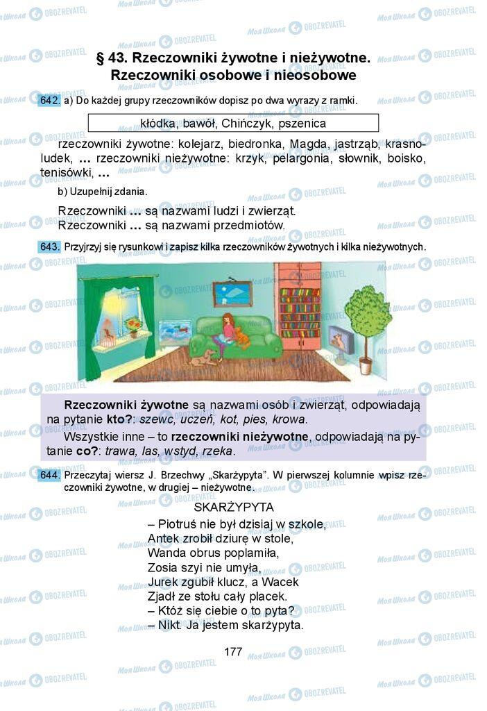 Учебники Польский язык 5 класс страница 177