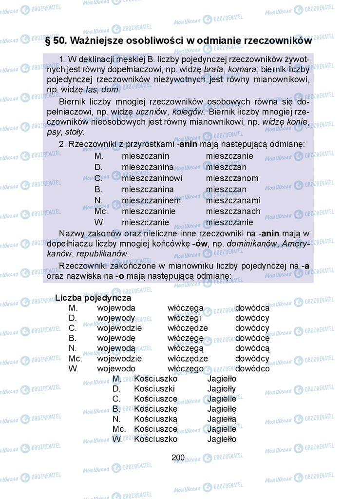 Учебники Польский язык 5 класс страница 200
