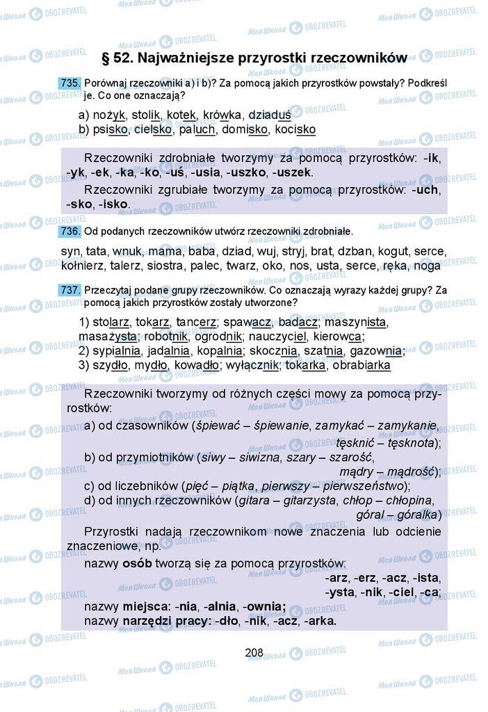 Учебники Польский язык 5 класс страница 208