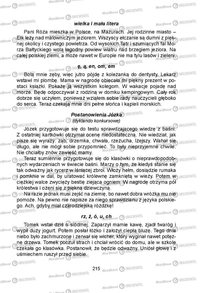 Учебники Польский язык 5 класс страница 215