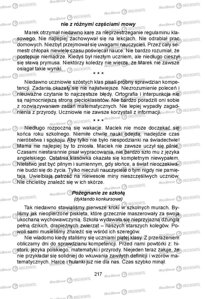 Учебники Польский язык 5 класс страница 217
