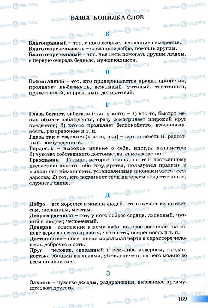 Учебники Этика 5 класс страница 189