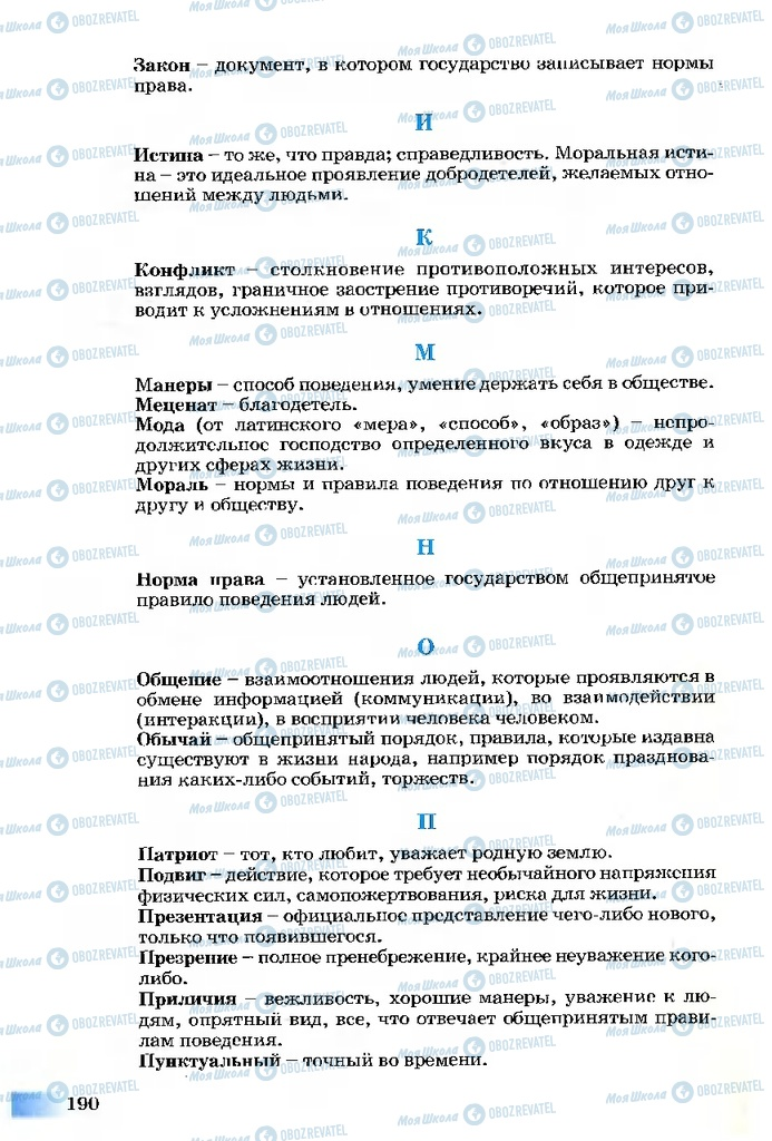 Учебники Этика 5 класс страница 190
