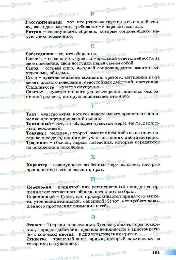 Учебники Этика 5 класс страница 191