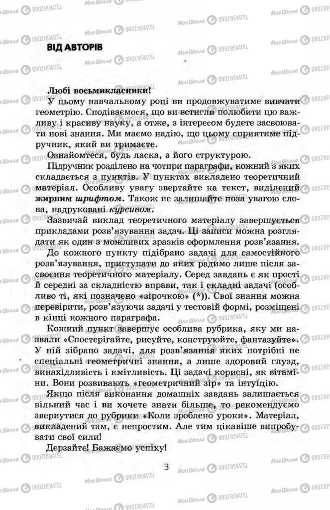 Підручники Геометрія 8 клас сторінка  3