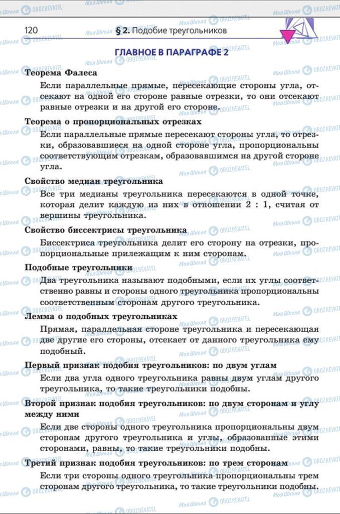Підручники Геометрія 8 клас сторінка 120