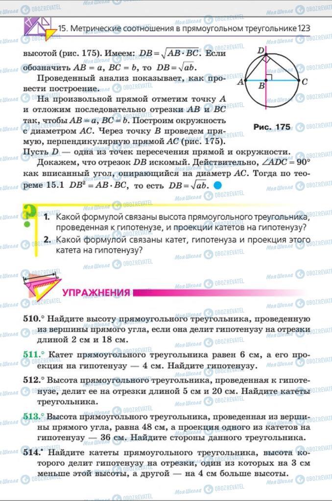 Підручники Геометрія 8 клас сторінка 123