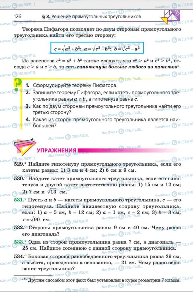 Підручники Геометрія 8 клас сторінка 126