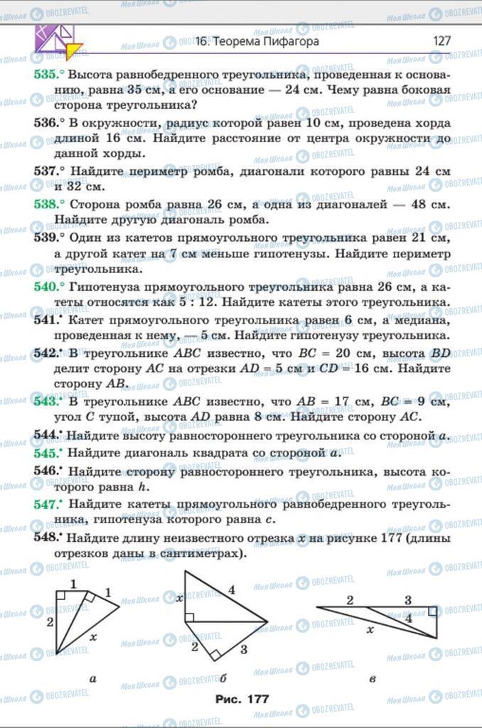 Підручники Геометрія 8 клас сторінка 127