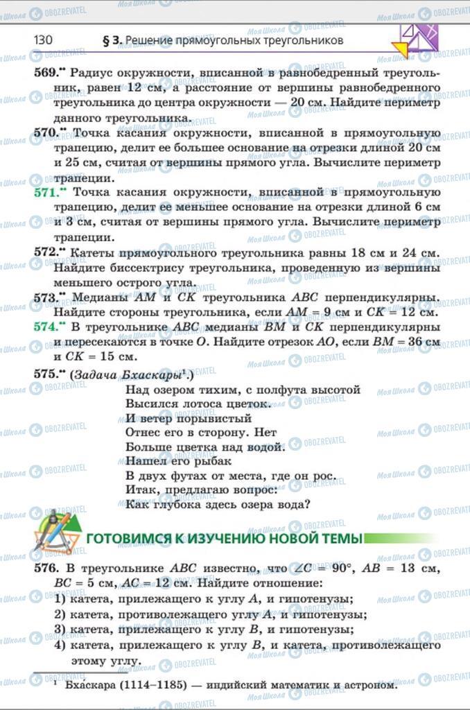 Підручники Геометрія 8 клас сторінка 130