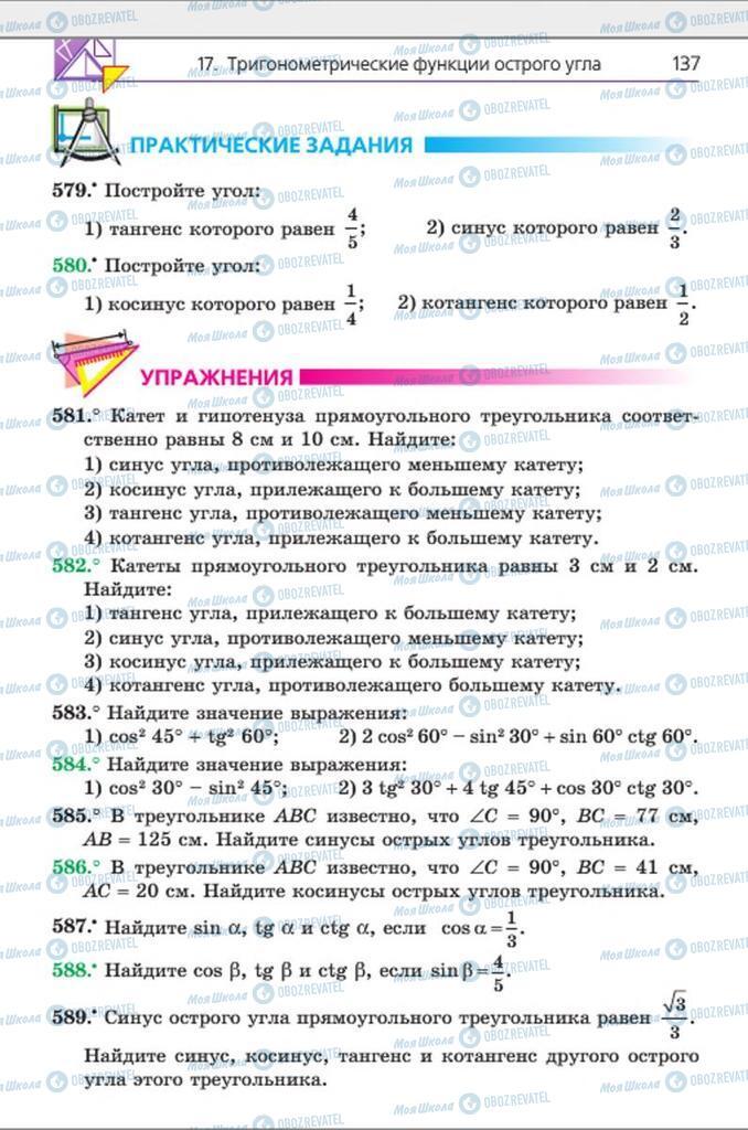 Підручники Геометрія 8 клас сторінка 137