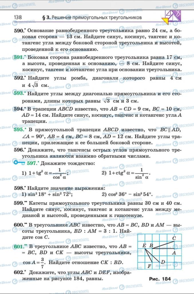 Учебники Геометрия 8 класс страница 138