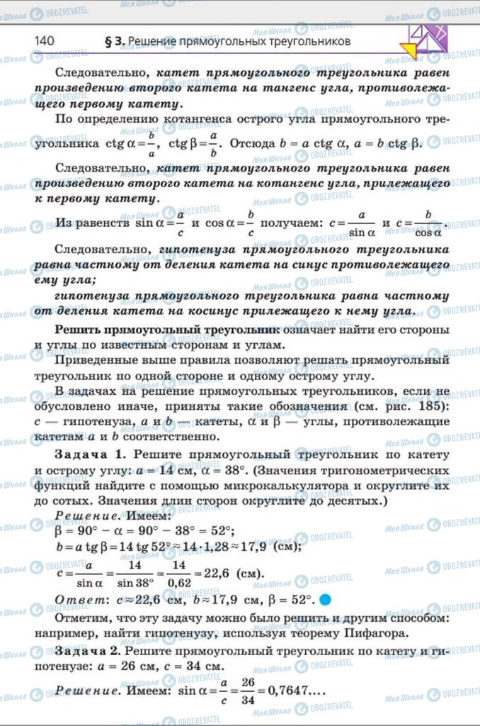Учебники Геометрия 8 класс страница 140