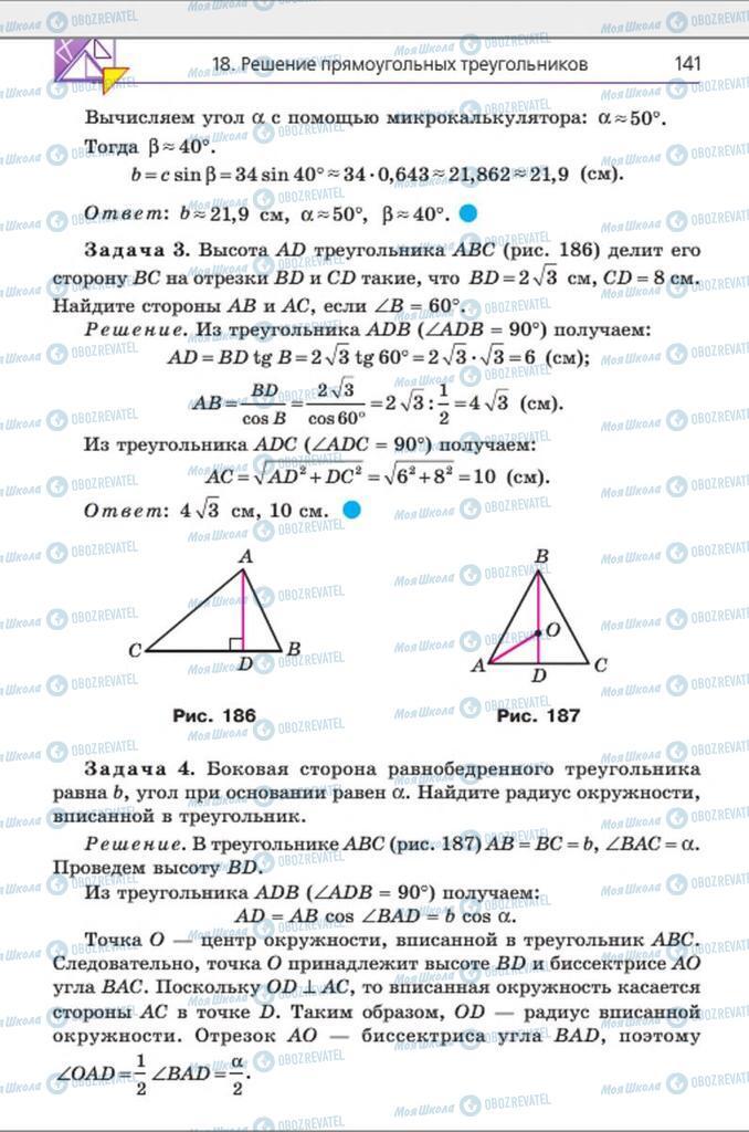 Підручники Геометрія 8 клас сторінка 141
