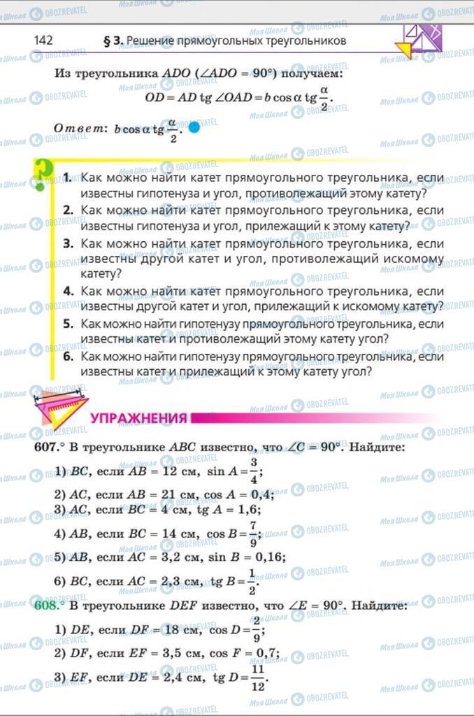 Підручники Геометрія 8 клас сторінка 142