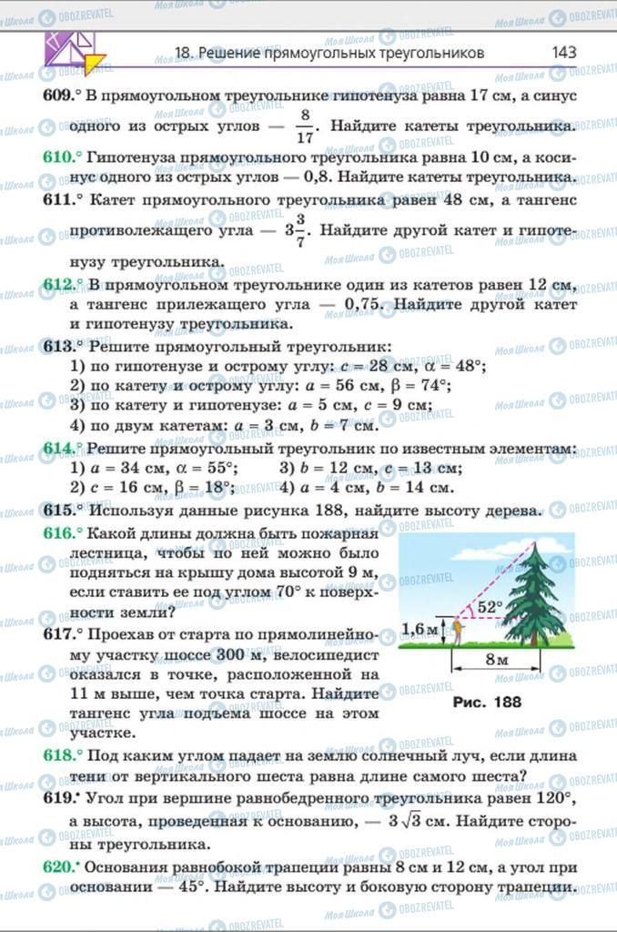 Учебники Геометрия 8 класс страница 143