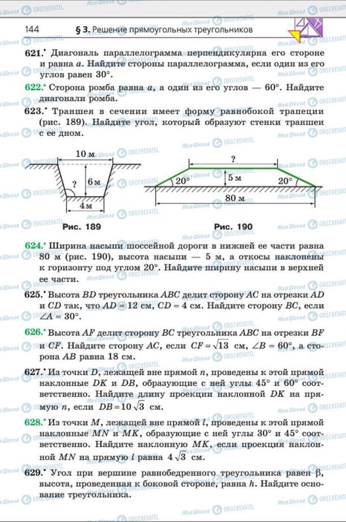 Підручники Геометрія 8 клас сторінка 144