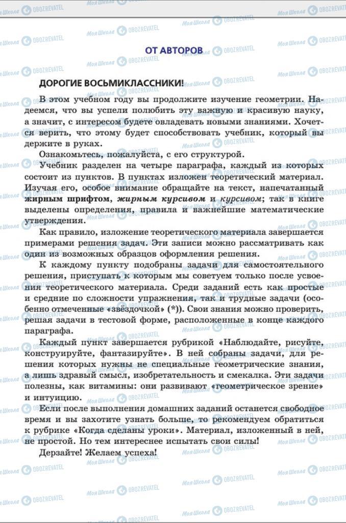 Учебники Геометрия 8 класс страница  3