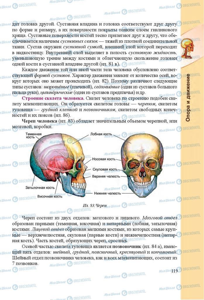 Учебники Биология 8 класс страница 119