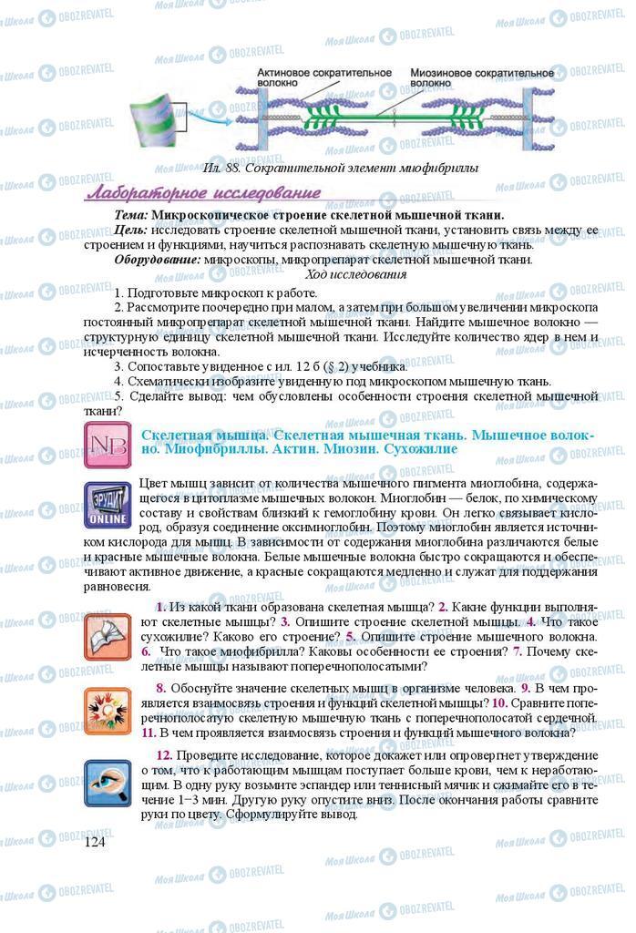 Учебники Биология 8 класс страница 124