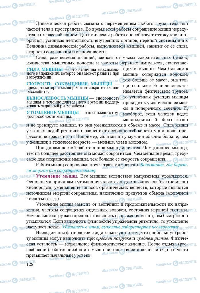 Учебники Биология 8 класс страница 128