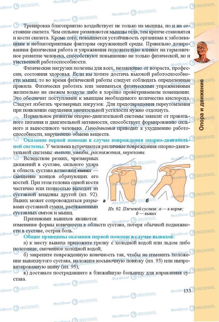 Учебники Биология 8 класс страница 133