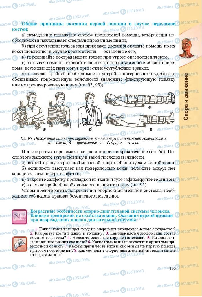 Учебники Биология 8 класс страница 135
