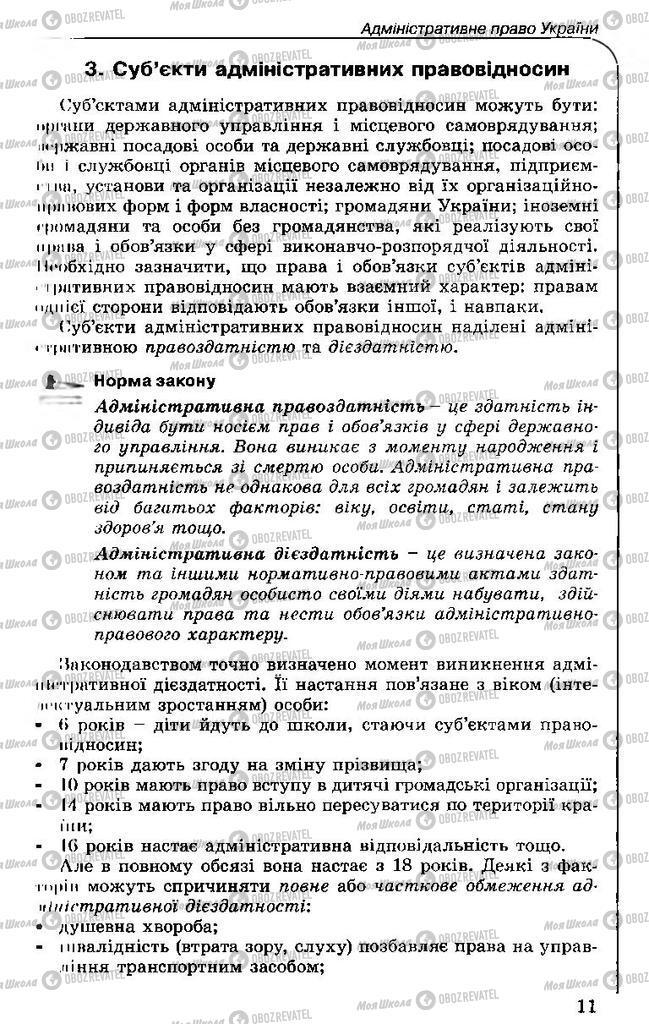 Учебники Правоведение 11 класс страница 11