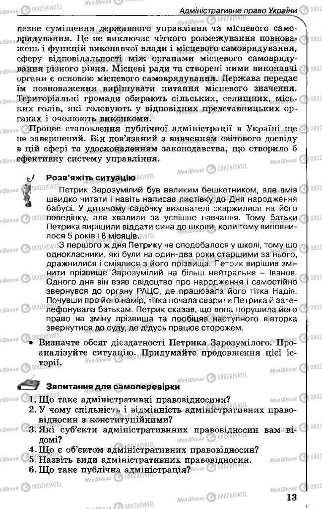 Учебники Правоведение 11 класс страница 13